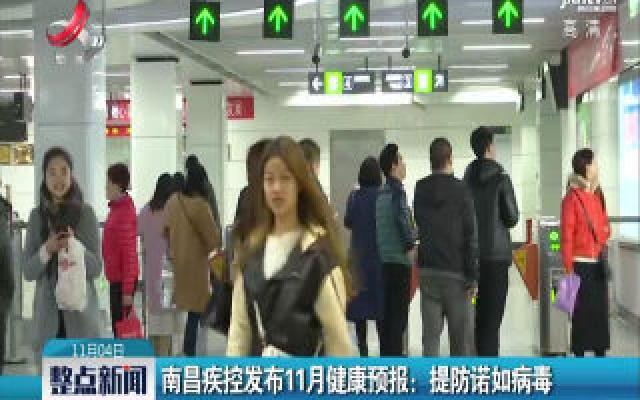 南昌疾控发布11月健康预报:提防诺如病毒