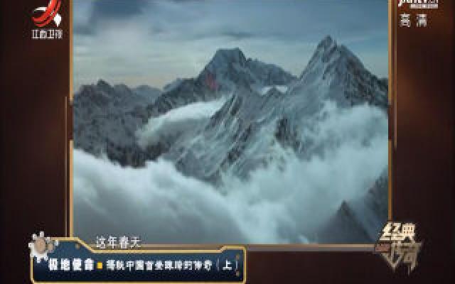 经典传奇20191104 极地使命——揭晓中国首登珠峰的传奇(上)