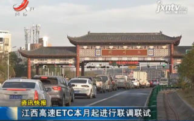 江西高速ETC11月起进行联调联试