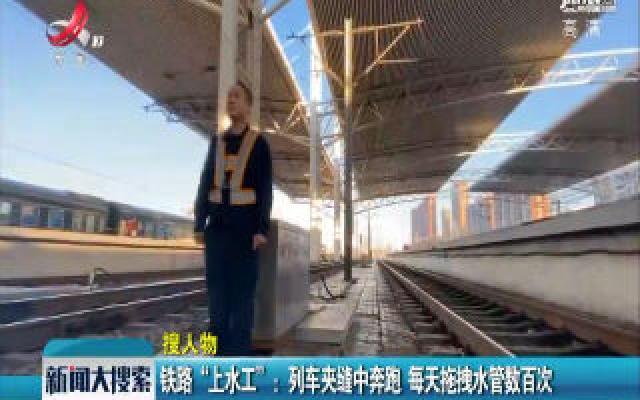"""铁路""""上水工"""":列车夹缝中奔跑 每天拖拽水管数百次"""