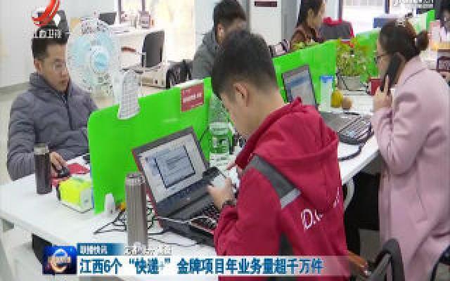 """江西6个""""快递+""""金牌项目年业务量超千万件"""