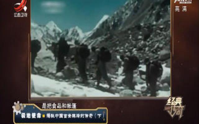 经典传奇20191105 极地使命——揭晓中国首登珠峰的传奇(下)