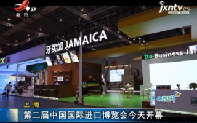 上海:第二届中国国际进口博览会11月5日开幕