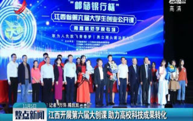 华人娱乐app下载开展第六届大创课 助力高校科技成果转化