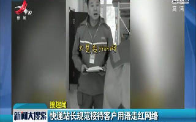 辽宁大连:快递站长规范接待客户用语走红网络