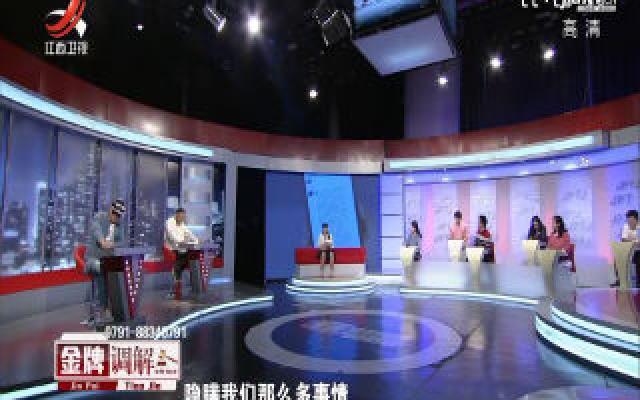 金牌调解20191105 被骗十年的真相(下)