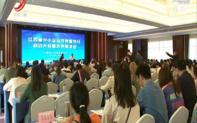 江西省中小企业政策宣传月活动启动