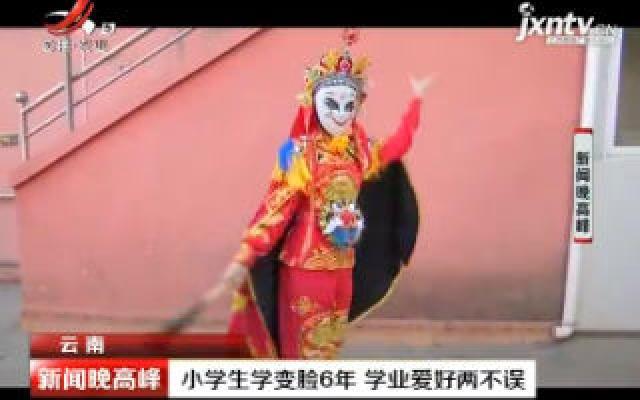 云南:小学生学变脸6年 学业爱好两不误