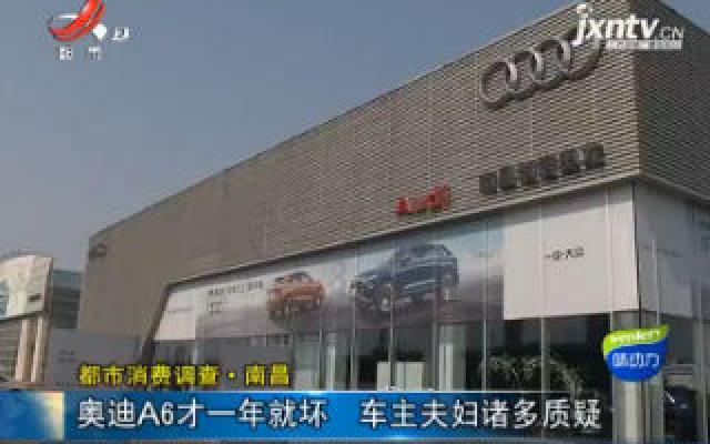【都市消费调查】南昌:奥迪A6才一年就坏 车主夫妇诸多质疑
