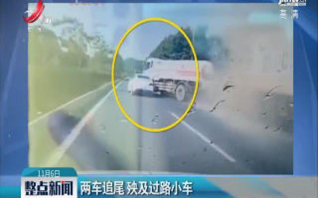 广西南宁:两车追尾 殃及过路小车