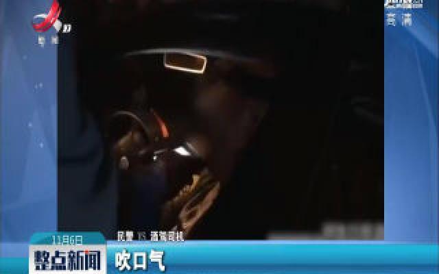 安徽亳州:男子酒驾遇查 妻子神补刀