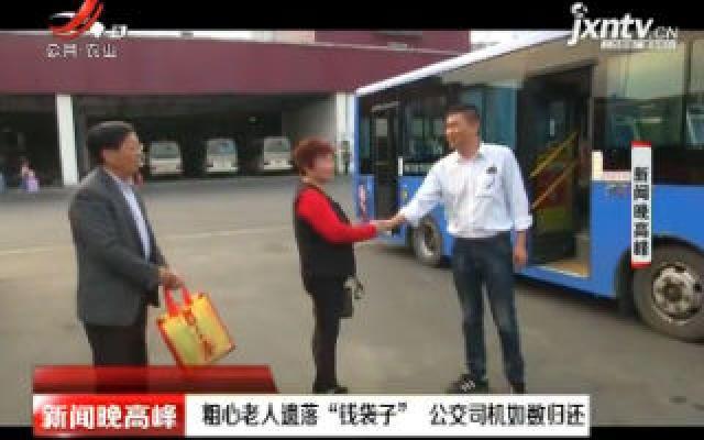 """江苏:粗心老人遗落""""钱袋子"""" 公交司机如数归还"""