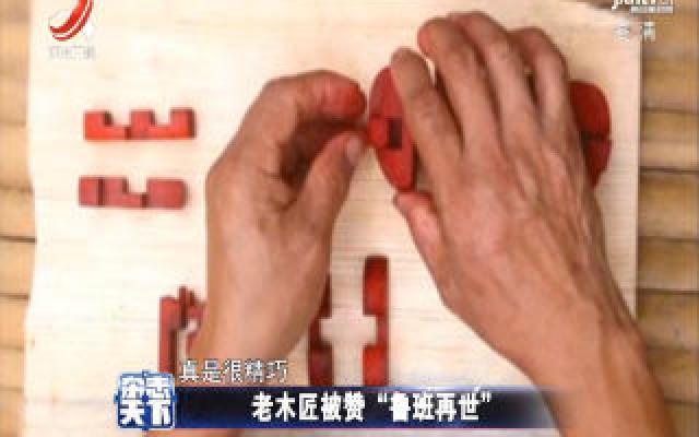 """老翁为孙子制作木工玩具手艺精湛被赞""""鲁班再世"""""""