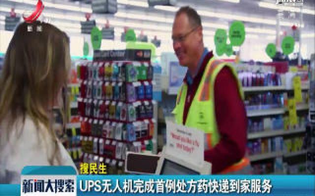 美国:UPS无人机完成首例处方药快递到家服务