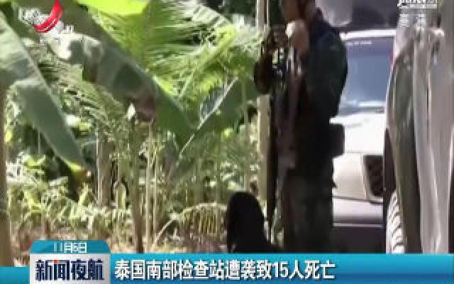 泰国南部检查站遇袭致15人死亡