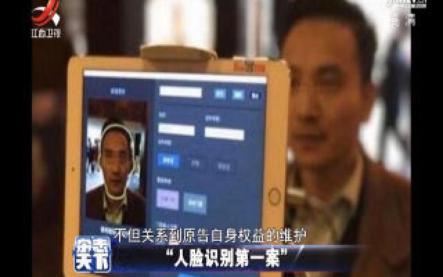 中国人脸识别第一案 动物园启用人脸识别技术被起诉