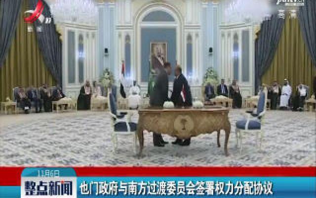 也门政府与南方过渡委员会签署权力分配协议