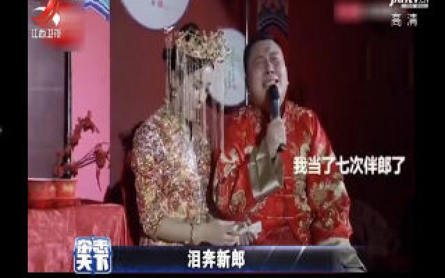 安徽阜阳这位当了七次伴郎的新郎婚礼大哭表白