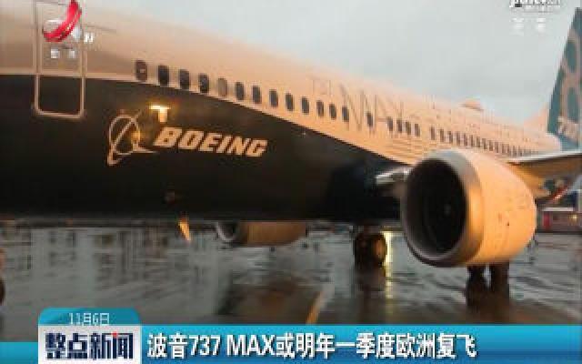 波音737MAX或2020年一季度欧洲复飞