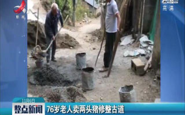 浙江桐庐:76岁老人卖两头猪修整古道