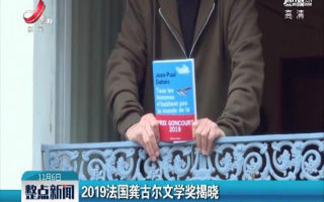 2019法国龚古尔文学奖揭晓