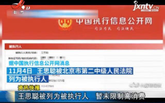 王思聪被列为被执行人 暂未限制高消费