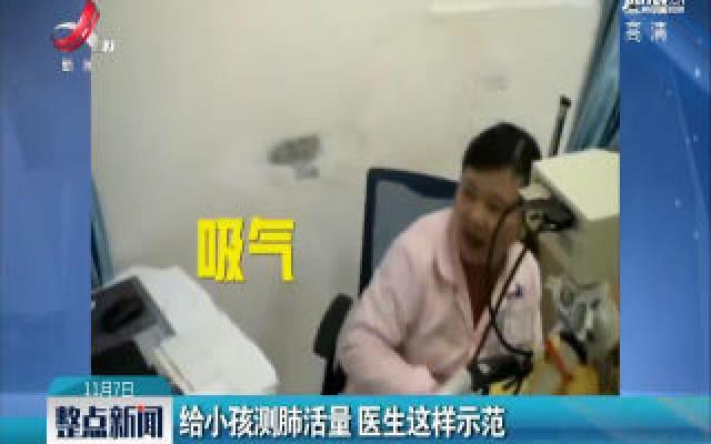 云南昆明:给小孩测肺活量 医生这样示范