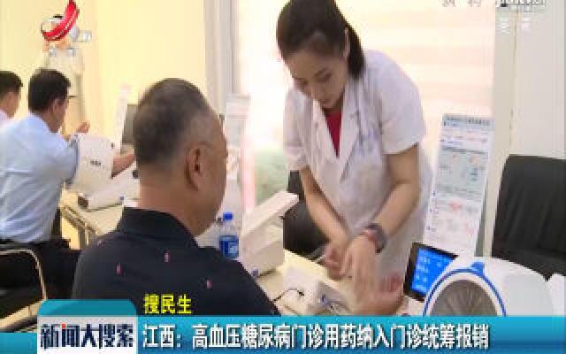 江西:高血压糖尿病门诊用药纳入门诊统筹报销