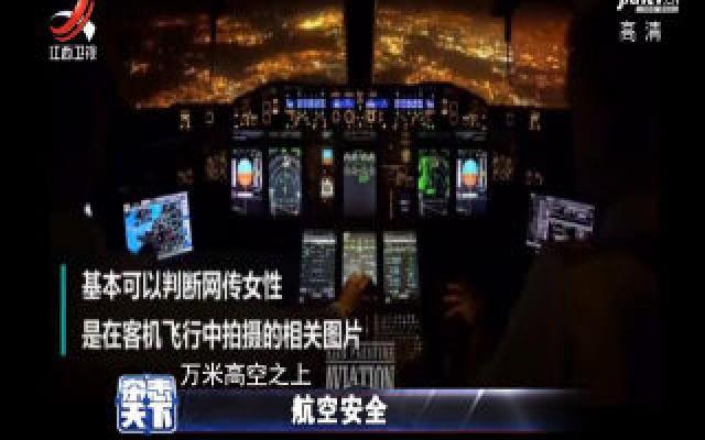 维护航空安全不允许有任何随意行为
