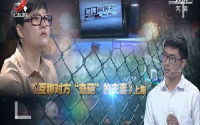 """金牌调解20191107 互称对方""""奇葩""""的夫妻(上)"""