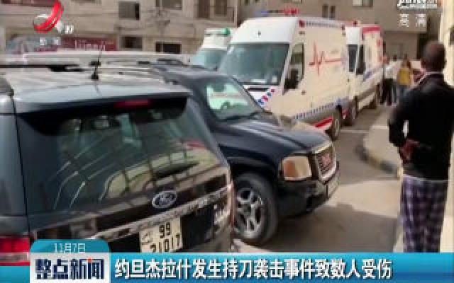 约旦杰拉什发生持刀袭击事件致数人受伤