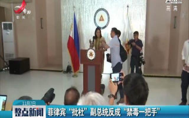 """菲律宾""""批杜""""副总统反成""""禁毒一把手"""