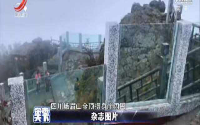 峨眉山景区装1.8米高玻璃墙防止游客轻生