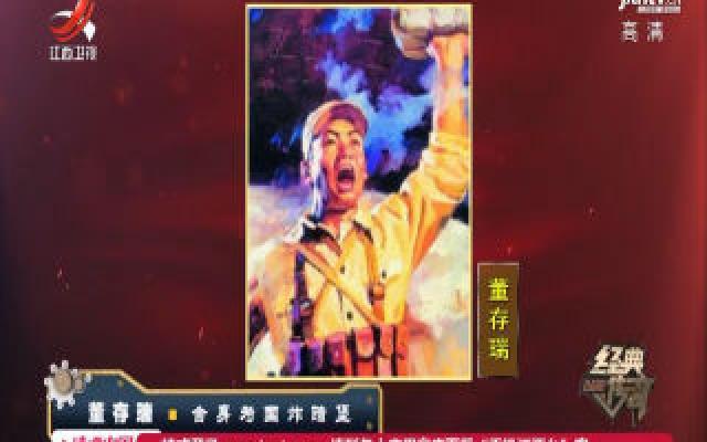 经典传奇20191107 董存瑞——舍身为国炸暗堡