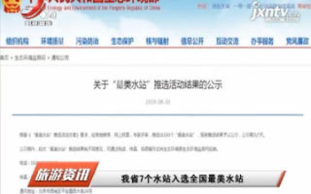 江西省7个水站入选全国最美水站