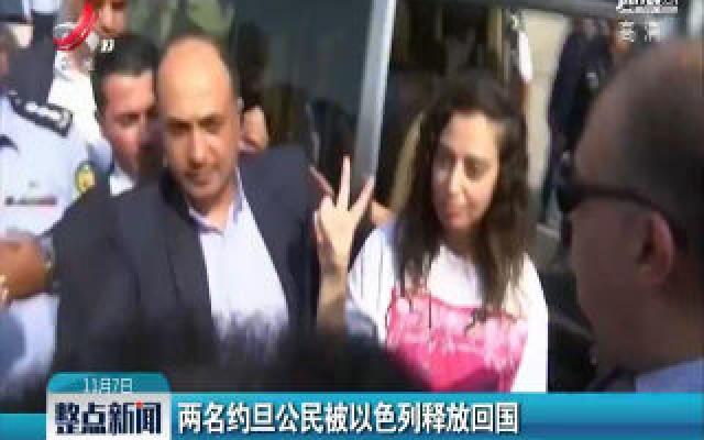 两名约旦公民被以色列释放回国