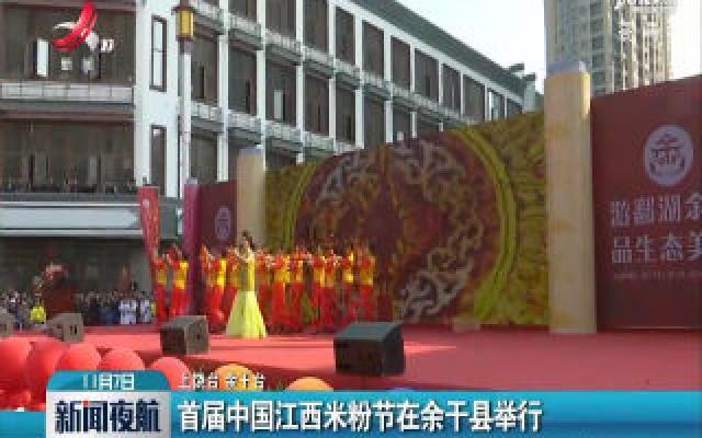 首届中国江西米粉节在余干县举行