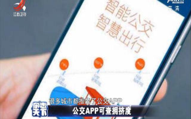 北京公交APP可查拥挤度 打造智能公交