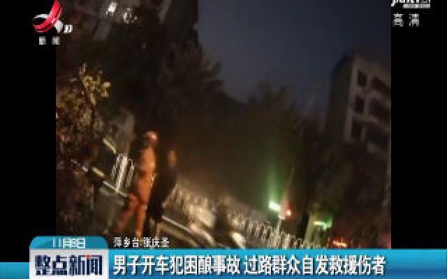 萍乡:男子开车犯困酿事故 过路群众自发救援伤者