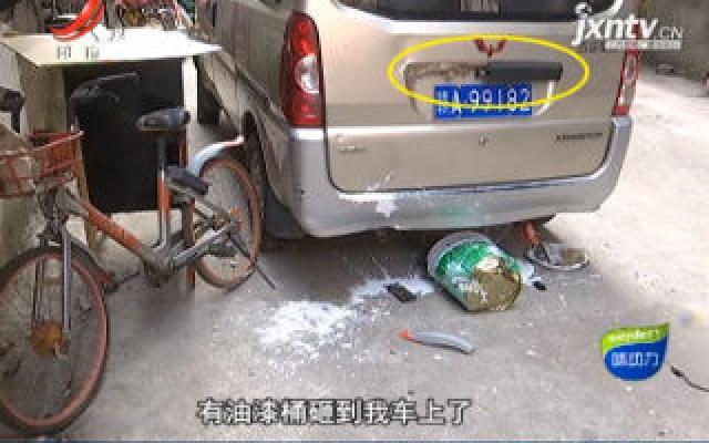 南昌:楼上砸下漆桶 住户车子差点毁容