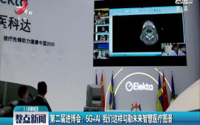 第二届进博会:5G+AI 我们这样勾勒未来智慧医疗图景