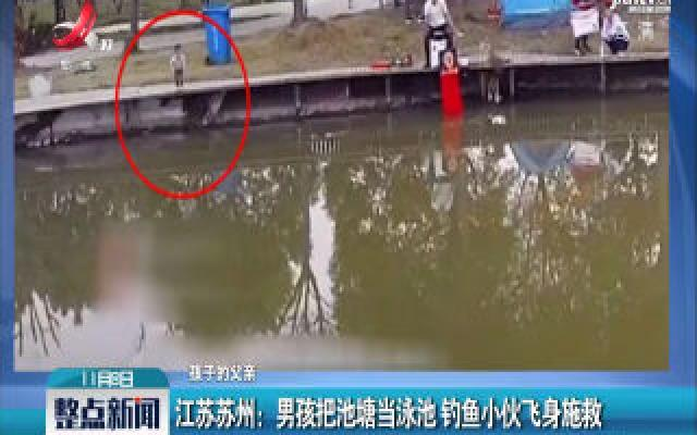 江苏苏州:男孩把池塘当泳池 钓鱼小伙飞身施救