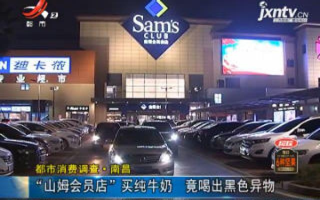 """【都市消费调查】南昌:""""山姆会员店""""买纯牛奶 竟喝出黑色异物"""