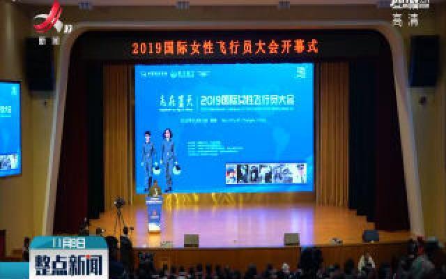 2019国际女飞行员大会在成都举行