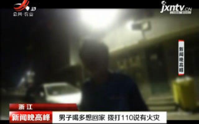 浙江:男子喝多想回家 拨打110说有火灾