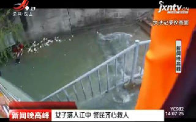 女子落入江中 警民齐心救人