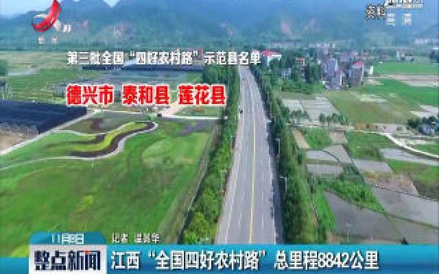 """华人娱乐app下载""""全国四好农村路""""总里程8842公里"""