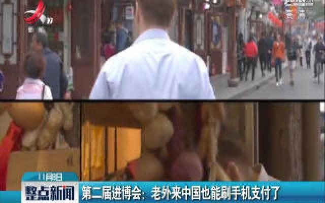第二届进博会:老外来中国也能刷手机支付了