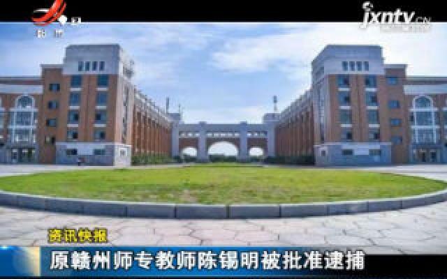 原赣州师专教师陈锡明被批准逮捕
