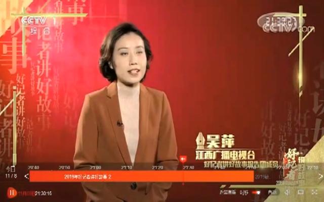 【好记者讲好故事】吴萍:走好新时代的长征路
